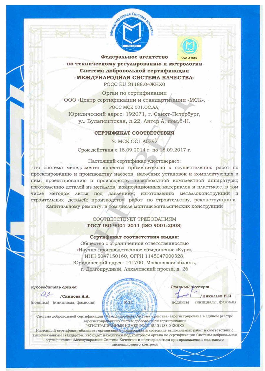 оформить Гост 12.0 230 2007 в Гуково